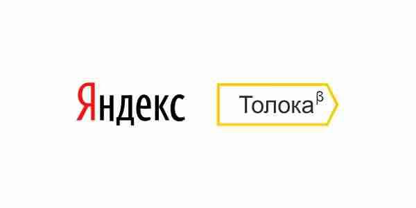 Заработок на кликах с Яндекс.Толока