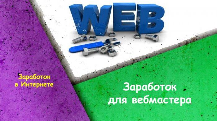 Заработок для вебмастера