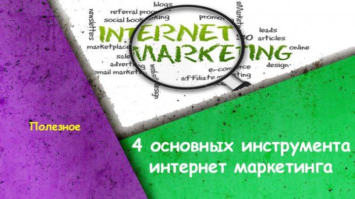 4 основных инструмента интернет маркетинга