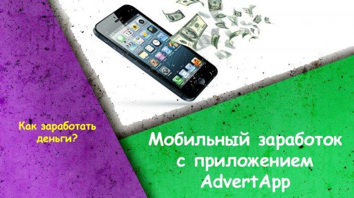 Мобильный заработок с приложением AdvertApp