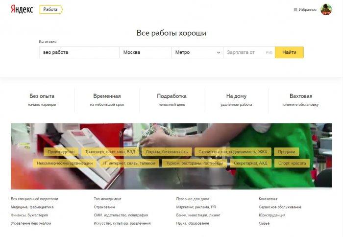 сайт - rabota.yandex.ru.