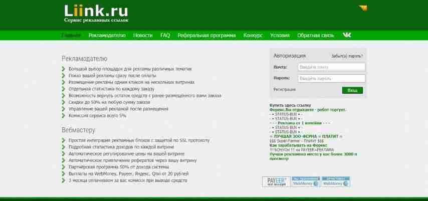 Интернет реклама заработать web-tak.ru управление ставками яндекс директ