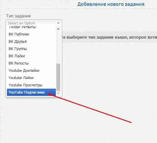 «YouTube Подписчики»