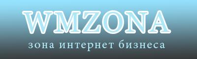 Заработок с WMzona.com