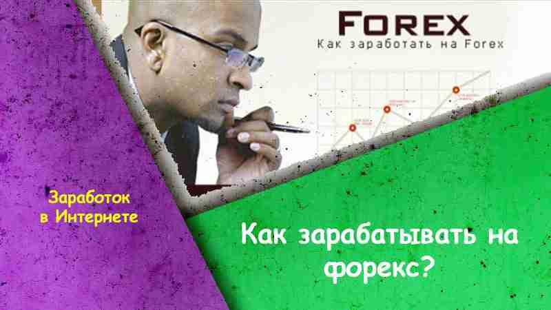 Форекс заработок онлайн заработок денег в интернете без вложений с выводом на киви