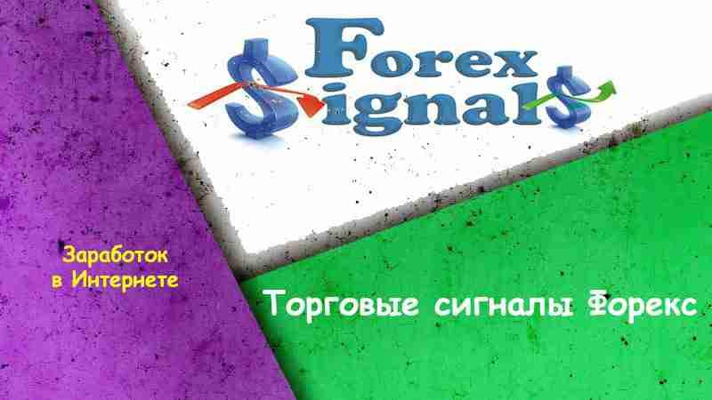 Сигналы forex - это форекс беспроигрышные системы