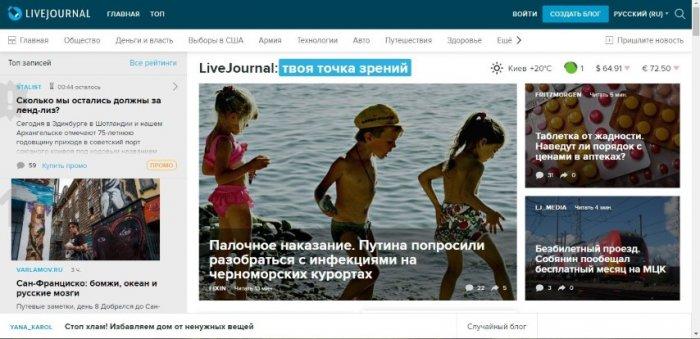 Блог LiveJourna