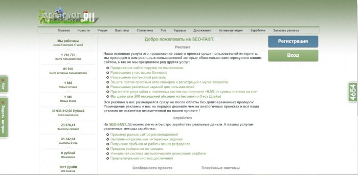 Сайт для заработка на кликах - Seo-fast