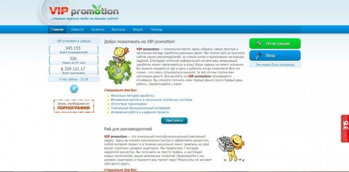 Сайт для заработка на просмотре рекламы - vip-prom.net