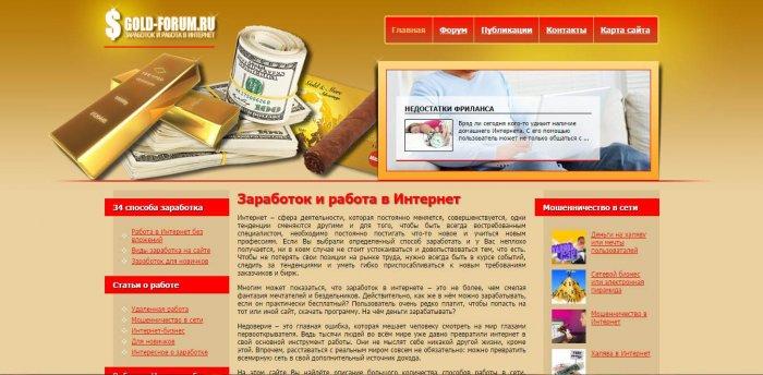 Форум, в котором платят за сообщения - gold-forum.ru