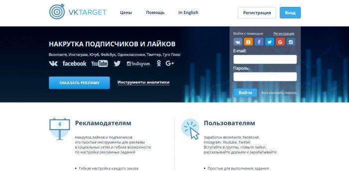 Ресурс, который позволяет выводить на мобильный счет заработанные средства - vktarget.ru