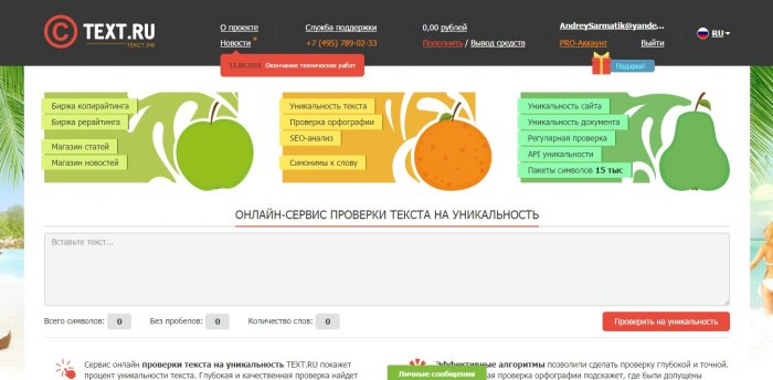 Биржа статей - TEXT.RU