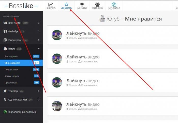 Накрутка подписчиков на сайте bosslike.ru