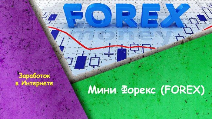 Мини Форекс (FOREX)
