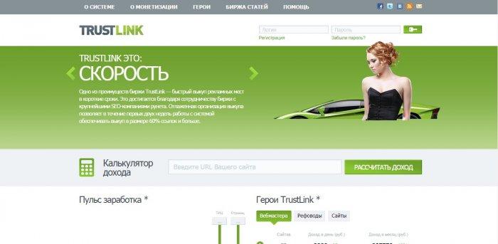 Сервис TrustLink