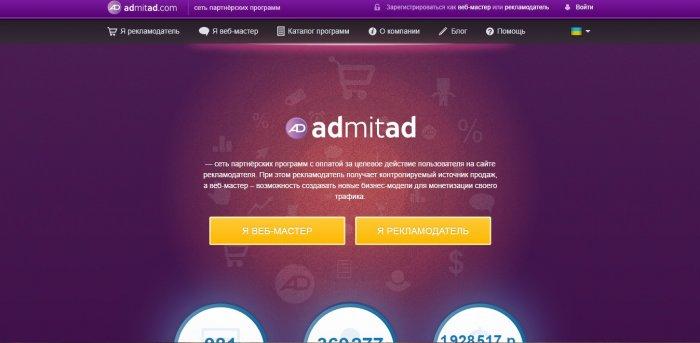Сеть партнёрских программ - admitad