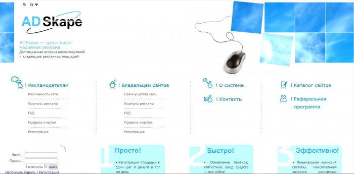 Сервис интеллектуальной медийной рекламы - ADSkape