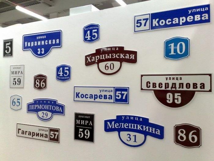 Бизнес-идея: изготовление и реализация домовых знаков и адресных табличек