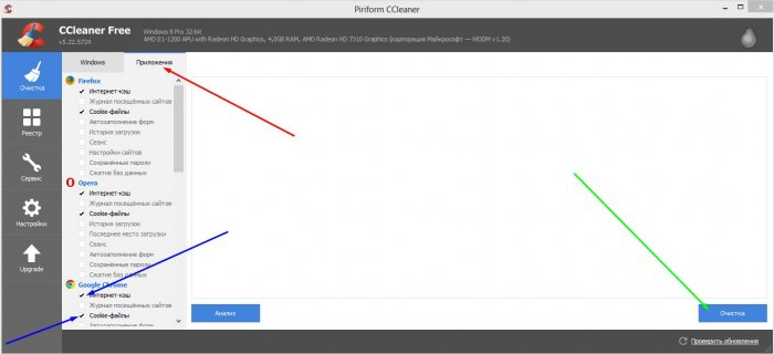 Способ очистить кэш и удалить куки браузера