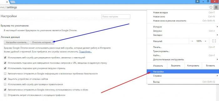 Очистка кэша и удаление куки в Google Chrome