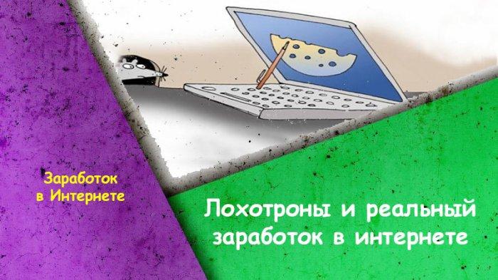 Как заработать в интернете без лохотронов транспортная компания служба доставки ул.фабричная