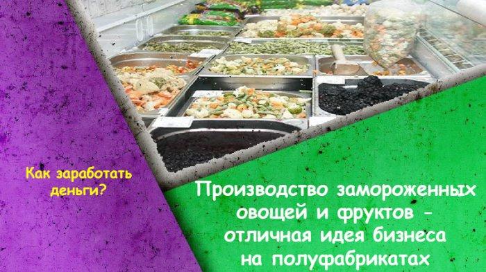 Производство замороженных овощей и фруктов - отличная идея бизнеса на полуфабрикатах