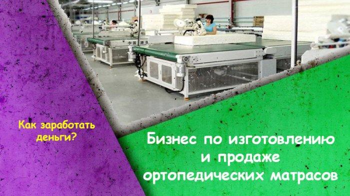 Бизнес по изготовлению и продаже ортопедических матрасов