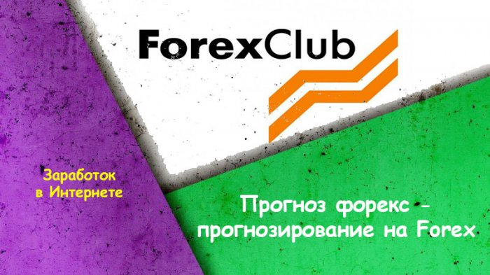 Прогноз форекс - прогнозирование на Forex