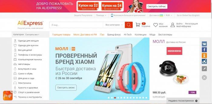 AliExpress - интернет-магазин китайских товаров