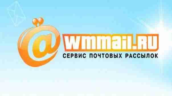 Почтовик Wmmail.ru