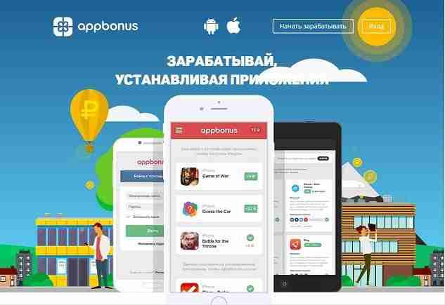 Приложения для заработка на смартфоне