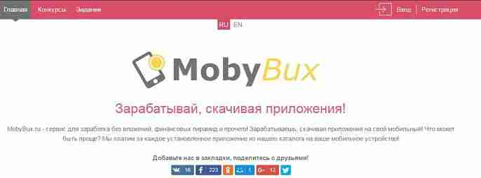 Mobybux