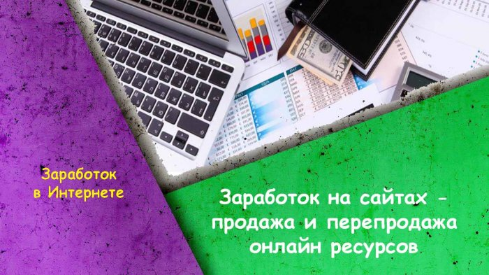Заработок на сайтах - продажа и перепродажа онлайн ресурсов