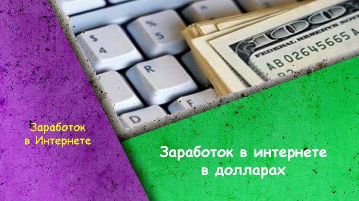 Заработок в интернете в долларах
