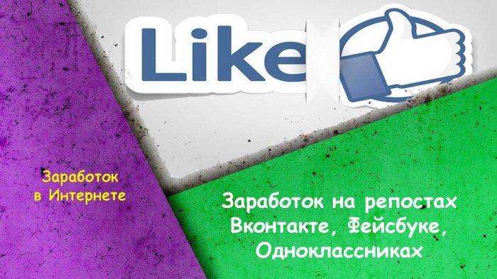 Заработок на репостах Вконтакте, Фейсбуке, Одноклассниках