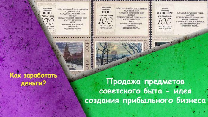 Продажа предметов советского быта - идея создания прибыльного бизнеса