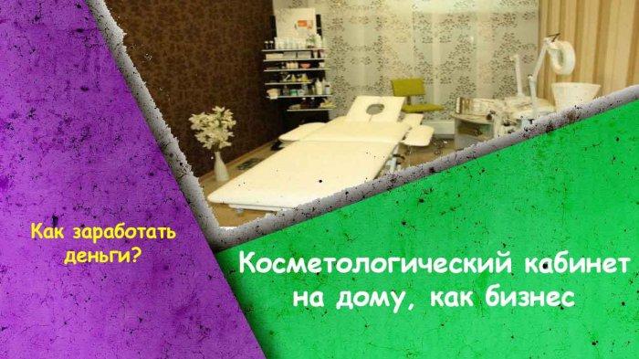 Косметологический кабинет на дому, как бизнес