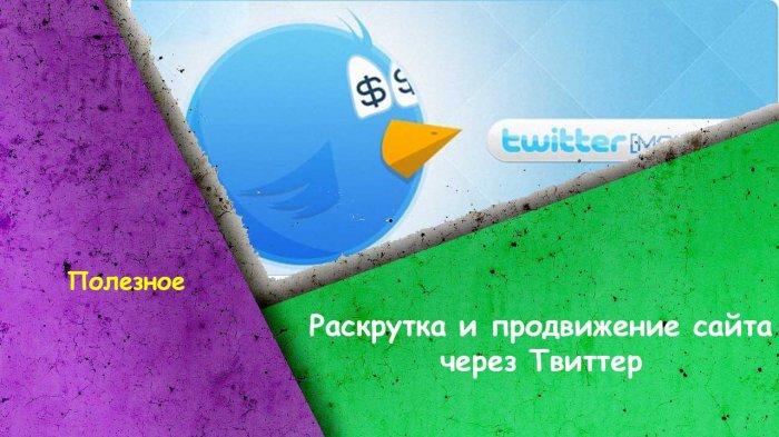 Раскрутка и продвижение сайта через Твиттер