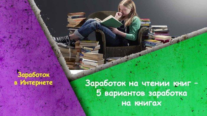 Заработок на чтении книг – 5 вариантов заработка на книгах