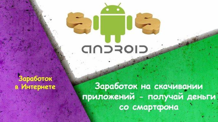 Заработок на скачивании приложений - получай деньги со смартфона