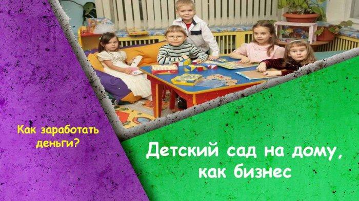 Детский сад на дому, как бизнес