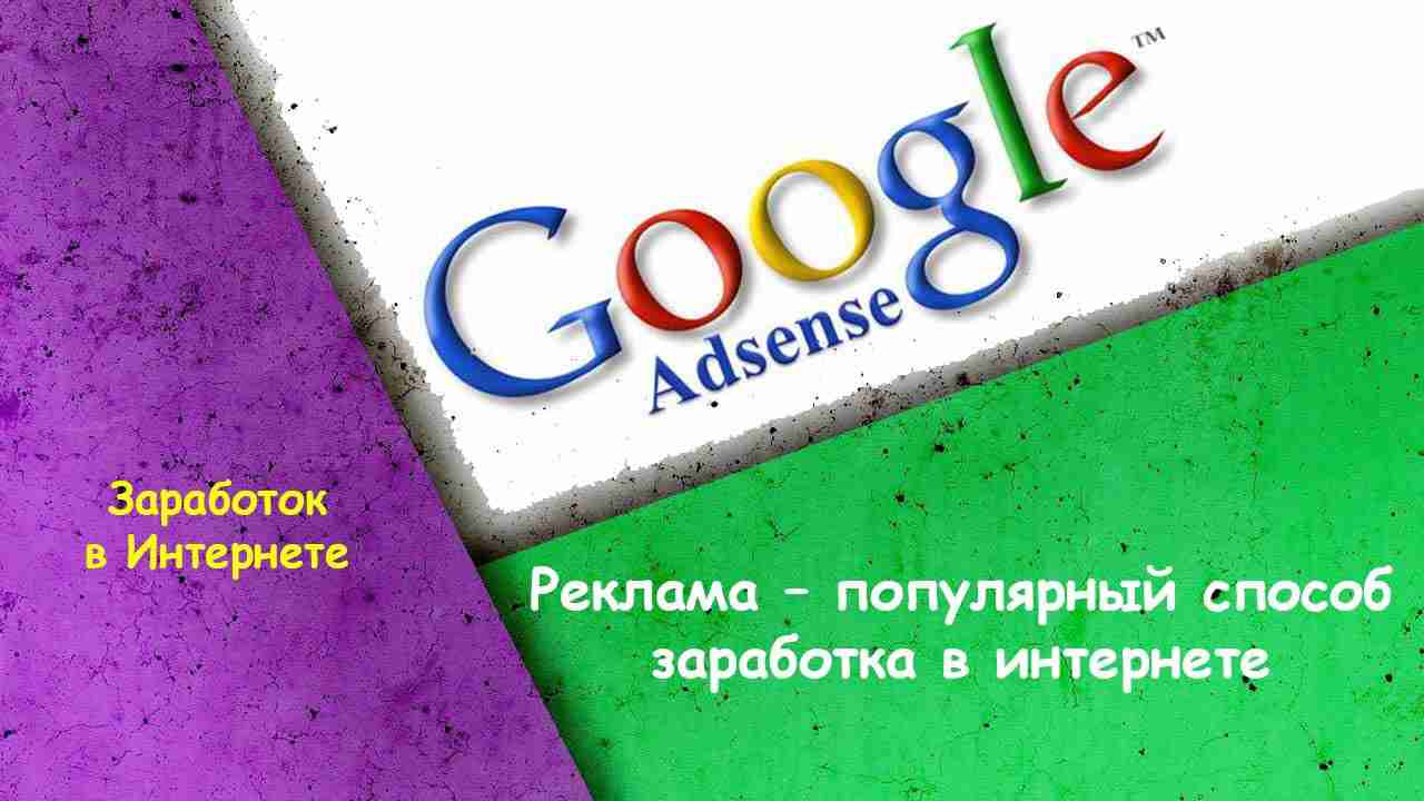Заработок в интернете на контекстная реклама