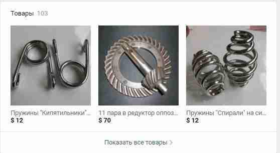 Продажа товаров