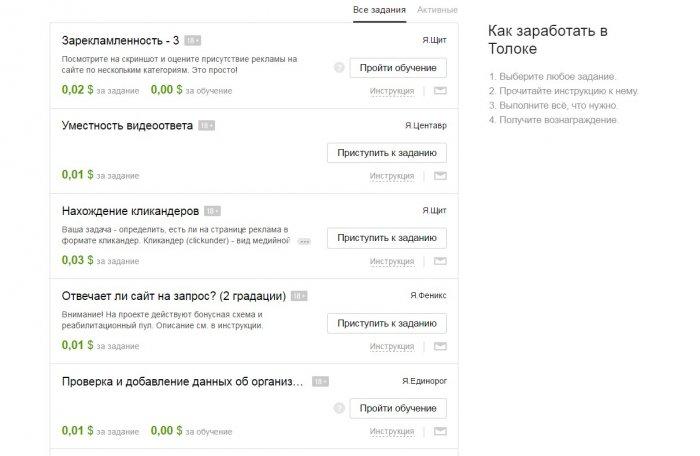 Заработок в интернете от 100 рублей в день – 4 лучших способа