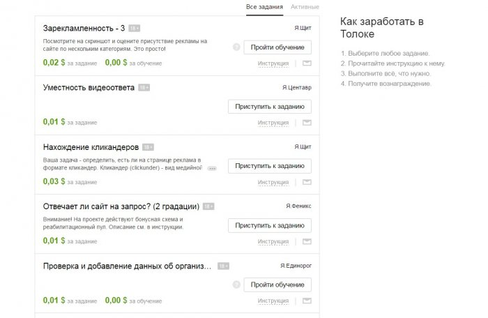 Заработок с Яндекс.Толока