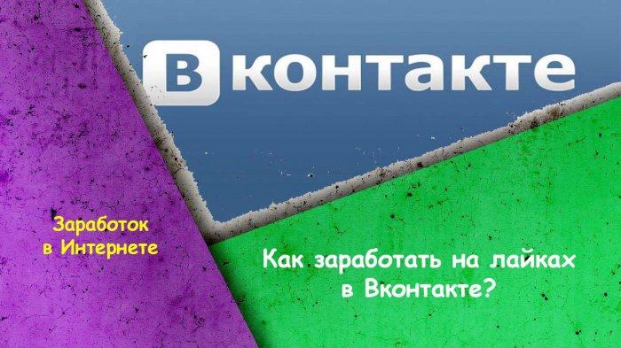 Как заработать на лайках в Вконтакте?