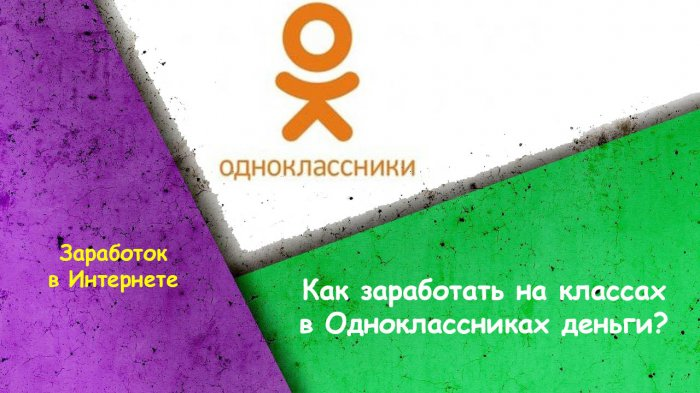 Как заработать на классах в Одноклассниках деньги?