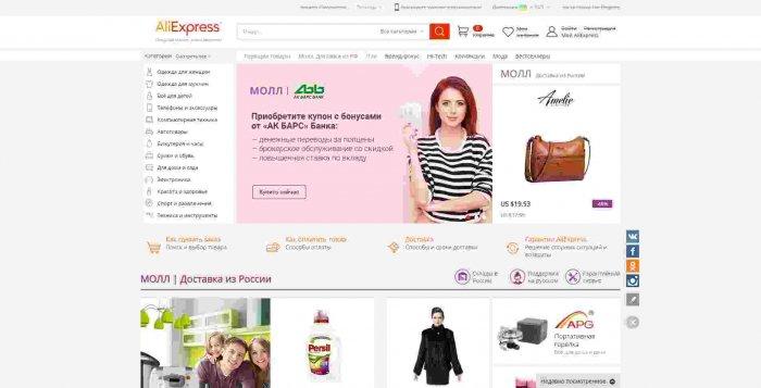 AliExpress.com — интернет-магазин