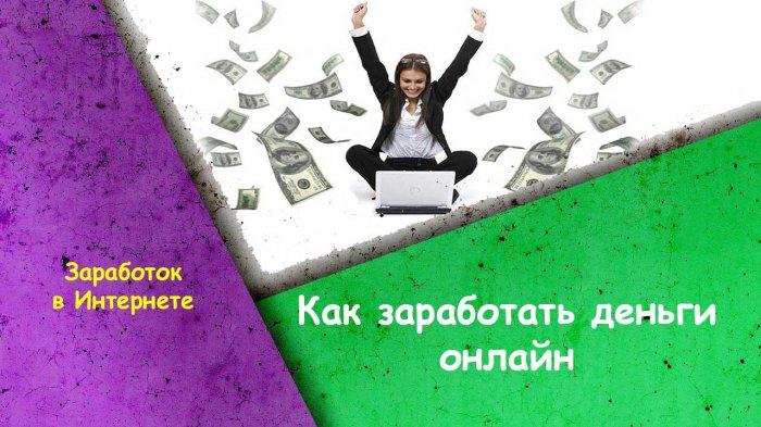 Как заработать деньги своими руками в деревне