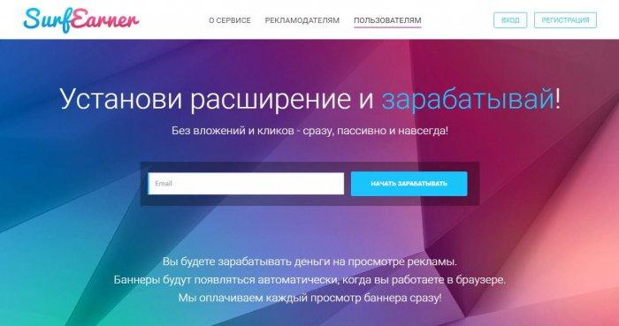 Расширение для браузера для заработка денег